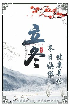 Chinese New Year Greeting, New Year Greetings, Good Morning, Character, Buen Dia, Bonjour, Good Morning Wishes, Lettering