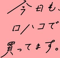 今日も、ロハコで買ってます。 Typography Fonts, Typography Logo, Typography Design, Hand Lettering, Logo Design, Graphic Design, Japan Logo, Japanese Typography, Japanese Design