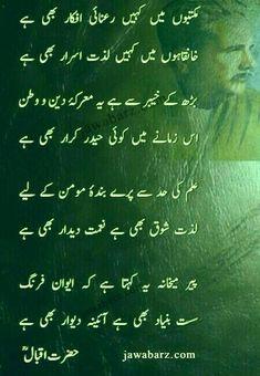 Poetry Photos, Best Urdu Poetry Images, Quotable Quotes, Me Quotes, Qoutes, Nice Poetry, Iqbal Poetry, Allama Iqbal, Famous Poets