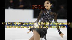 나가수, 첫인상(First Impression) -박정현(Lena Park), 김연아 죽음의 무도 리메이크뮤비버전 [CRAMV-0...