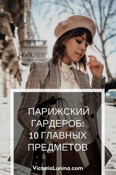 - Paris Wardrobe, Basic Wardrobe, Victoria Lunina, photo – Margo & Me Classic Outfits, Simple Outfits, Next Fashion, Fashion Looks, Women's Fashion, Budget Fashion, Fashion Trends, Illusion Dress, Wardrobe Basics