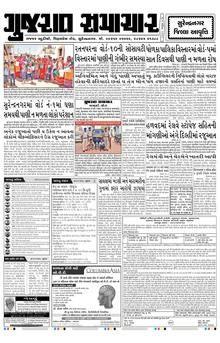 226 Best Harshidh Academy images | Exam, Academy, Gujarati news