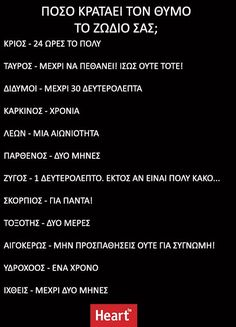 Σχετική εικόνα Greek Memes, Greek Quotes, April Zodiac Sign, Zodiac Signs, Sagittarius Quotes, Gemini, Funny Qoutes, Funny Memes, Best Quotes