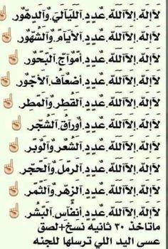 Duaa Islam, Islam Hadith, Islam Muslim, Islam Quran, Islamic Teachings, Islamic Dua, Respect Quotes, Vie Motivation, Coran Islam