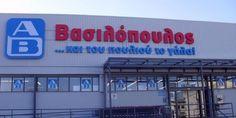 Προσλήψεις στην ΑΒ Βασιλόπουλος -Ποιες θέσεις είναι ανοιχτές (λίστα