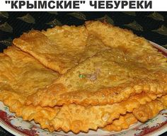 «Крымские» чебуреки из слоеного теста — правильный рецепт. Это самые вкусные чебуреки, которые мне когда либо приходилось есть. Весь секрет в тесте — оно получается особенным! Попробуйте приготовить — очень вкусно!