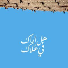 #arabic ما اتوقعش اراك ... بس يا ريت لو هيك