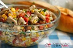 Кулинарная книга Алии: 638. Салат с фасолью, кукурузой, курицей и...