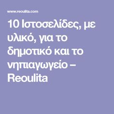 10 Ιστοσελίδες, με υλικό, για το δημοτικό και το νηπιαγωγείο – Reoulita