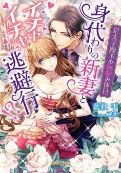 Smut Manga, Manhwa Manga, Anime Manga, Anime Art, Adele, Manga List, Manga Couple, Anime Princess, Anime Crossover