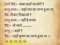 Funny Jokes Images In Hindi Funny Jokes In Hindi Sms Jokes, Funny Jokes In Hindi, Comedy Jokes, Jokes Quotes, Funny Quotes, Qoutes, New Funny Pics, Latest Funny Jokes, Funny Faces Pictures