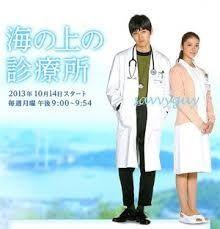 Umi no Ue no Shinryoujo (A Clinic on the Sea) (J-Drama)