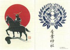 宮城県仙台市にある青葉神社の御朱印帳です。 麻の布地に御祭神である伊達政宗の騎馬姿、そして伊達家の家紋が描かれています。この白地に日の丸のデザインのほか、紺地に岸壁に立つ伊達政宗像が描かれたものもあります。   【関連記事】  この御朱印帳はここでもらえます 青葉神社 大きさ:18cm×12cm 価格:2,500円 御朱印代:込 仕様:蛇腹式 ※2016年7月現在の情報 宮城県仙台市青葉区青葉町7-1