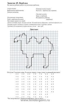 Графические диктанты   У нас графические диктанты идут хорошо и довольно успешно.   Здесь я попытаюсь собрать интересную коллекцию графичес...