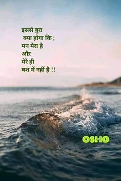Osho Quotes On Life, Osho Hindi Quotes, Top Quotes, Great Quotes, Inspirational Quotes, Fairy Birthday Cake, Good Morning Flowers, Morning Quotes, Gods Love