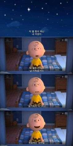 Cute Disney Wallpaper, Pastel Wallpaper, Photo Wallpaper, Peanuts Images, Snoopy Images, Snoopy Wallpaper, Cartoon Wallpaper, Mood Gif, Snoopy Love