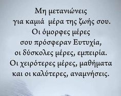 Greek Quotes, True Words, Favorite Quotes, Positive Quotes, Psychology, Meant To Be, Life Quotes, Self, Positivity