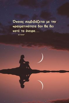 !!! Meaningful Quotes, Inspirational Quotes, Greek Quotes, Beautiful Words, Picture Video, Texts, Life Quotes, Advice, Letters