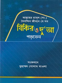 Bangla Quran, Mecca Wallpaper, Good Prayers, Hadith Quotes, Peace Be Upon Him, Free Pdf Books, Islamic Inspirational Quotes, Doa, Desktop