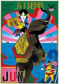 Lemon Earth poster, 1967 by Tadanori Yokoo
