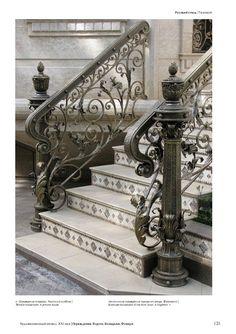 Мастера прошлого и современники .Лестницы,решетки. – 366 фотографий