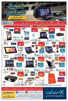 Back to school offer available in our showrooms! great discount for laptops and tablets!