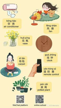 Basic Chinese, Chinese English, Learn Chinese, Learn Korean, Chinese Phrases, Chinese Words, Korean Language, Second Language, Write Chinese Characters