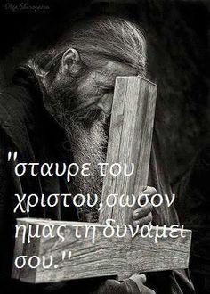Christ Christus Pantokrator, Orthodox Christianity, Jesus Quotes, Prayers, Faith, Greece, Notes, Easter, God