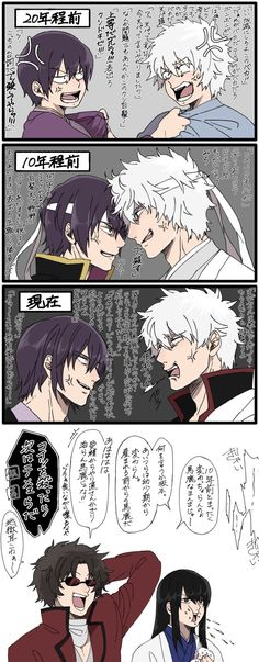 Gintama (lol they never changed) Anime Figures, Anime Characters, Gintama, Comedy Anime, Okikagu, Bendy And The Ink Machine, Book Show, Anime Chibi, Me Me Me Anime