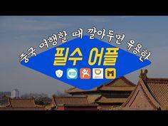 중국여행 갈 때 유용한 필수 어플 5|짜오나라 중국여행 - YouTube Broadway Shows