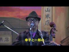 ひとつの「日本のアート」としての表現楽曲。
