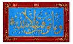 Calligrapher: Sultan II. Mahmud. Early 19th century. 53.7 x 86.6 cm. Courtesy of the Sakıp Sabancı Museum.
