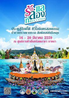 ROAD SHOW 3 ครั้ง 3 จังหวัด จากผู้ประกอบการภาคใต้ฝั่งอ่าวไทย แนวคิด : ประตูปักษ์ใต้ ศิวิไลนครสองธรรม ย่ำหาดทรายชายทะเล สัมผัสเสน่ห์เมืองลุง
