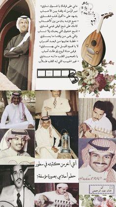 Classic Wallpaper, Black Aesthetic Wallpaper, Iphone Wallpaper Tumblr Aesthetic, Love Smile Quotes, Cute Love Quotes, Bad Boy Aesthetic, Red Aesthetic, Beautiful Arabic Words, Arabic Love Quotes