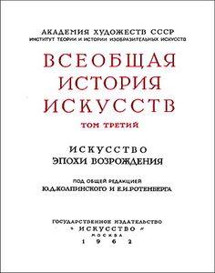 Всеобщая история искусств - Том 3-5 - Искусство 15-19 веков