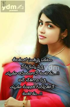 Sai Baba Quotes, Cute Images, Beautiful Saree, Telugu, Relationship Quotes, Lonely, Quotations, Psychology, Love Quotes