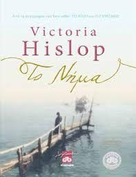 VICTORIA HISLOP - ΤΟ ΝΗΜΑ