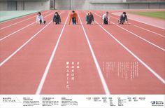 富山大学のイメージ広告「若者へのメッセージ」