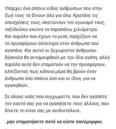 Greek Quotes, Love Story, Love Quotes, Poetry, Letters, Thoughts, Motivation, Feelings, Words