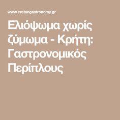 Ελιόψωμα χωρίς ζύμωμα - Κρήτη: Γαστρονομικός Περίπλους
