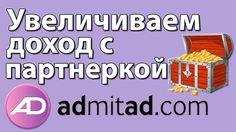 Партнерская программа Admitad. Как работать с Admitad.