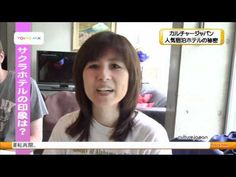 SAKURA HOSTEL Asakusa has been chosen as the number 1 most popular place among foreign tourists in Tokyo! |   http://www.sakura-hotel.co.jp/mxtv-culturejapan