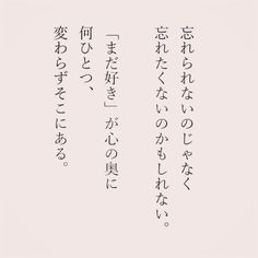 Japanese Love Quotes, Sad Love, Great Words, Japanese Culture, Powerful Words, Wallpaper Quotes, Trivia, Love Story, Poems