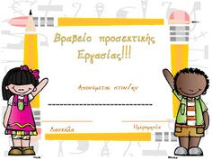 Όλα για το νηπιαγωγείο!: Βραβεία! Greek Language, Welcome To The Party, My Teacher, Book Activities, Speech Therapy, Classroom Management, Back To School, Kindergarten, Education