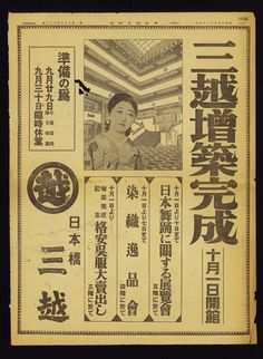 Memories Faded, Newspaper Article, Retro Pop, Japanese Graphic Design, Typography, Lettering, Calligraphy Letters, Old Ads, Vintage Japanese