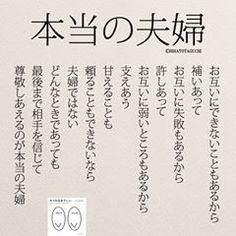 ぜひ新刊を読まれた方がいましたら、「#きっと明日はいい日になる」というタグをつけて好きな作品やご感想を投稿頂けると嬉しいです。また、書店で新刊を見かけたら、ぜひハッシュタグをつけて教えてください! . ⋆ ⋆ 作品の裏話や最新情報を公開。よかったらフォローください。 Twitter☞ taguchi_h ⋆ ⋆ #日本語#本当の夫婦 #エッセイ#名言 #夫婦#家族#手書き #子育て#恋愛#結婚 Wise Quotes, Qoutes, Inspirational Quotes, Life Lesson Quotes, Life Lessons, Favorite Words, Favorite Quotes, Japanese Quotes, Life Philosophy