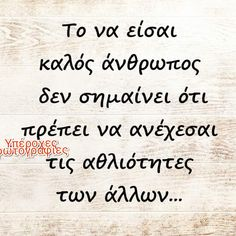 My Life Quotes, Boy Quotes, Message In A Bottle, True Feelings, Greek Quotes, English Quotes, True Words, Just Me, Slogan