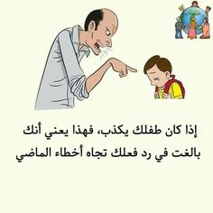 مشكلات الاطفال السلوكيه •°•°~ Disney Animated Films, Islam For Kids, Coran Islam, Human Development, Baby Education, Cute Baby Pictures, Kids Corner, Raising Kids, Kids And Parenting