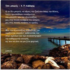 Κ.Π.Καβάφης Greek Quotes, Wise Quotes, Words Quotes, Inspirational Quotes, Sayings, Greek Words, Word Out, Beautiful Mind, Love And Light