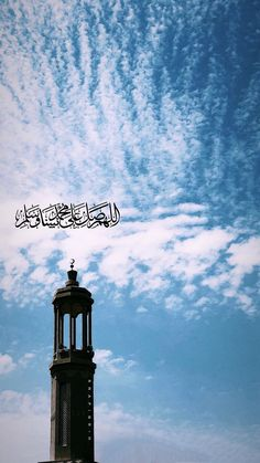 Quran Wallpaper, Islamic Quotes Wallpaper, Islamic Love Quotes, Muslim Quotes, Arabic Quotes, Merida, Mecca Kaaba, Quotes Lockscreen, Beautiful Quran Quotes